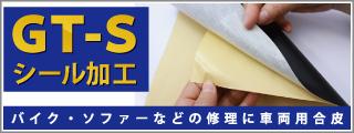 GT-S シール加工済