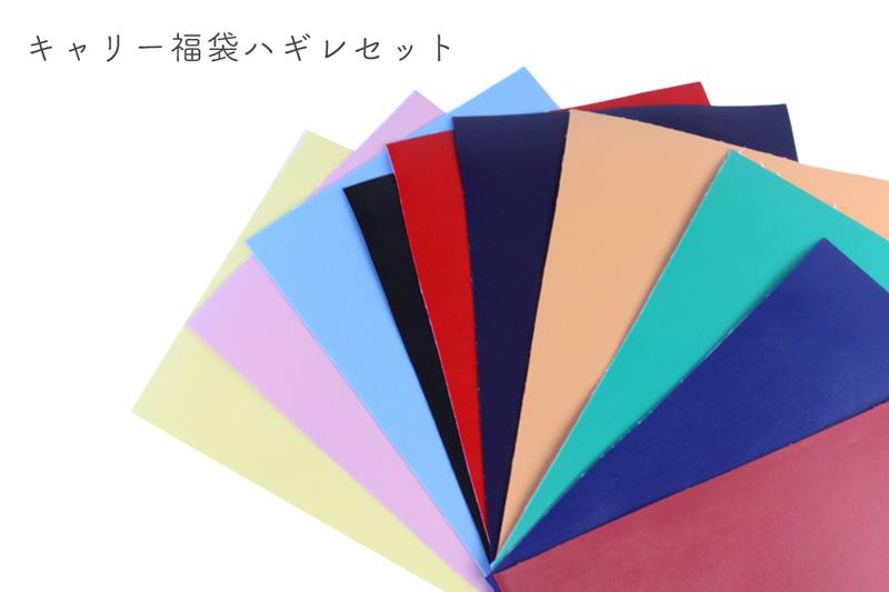 キャリー福袋ハギレセット(0005000)