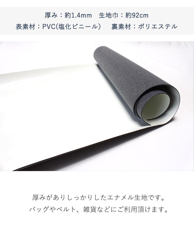 切目エナメル(0008)