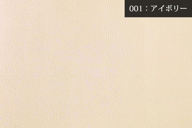 合皮生地ノート〔ナチュラルカラー/No,001~031〕(0011)