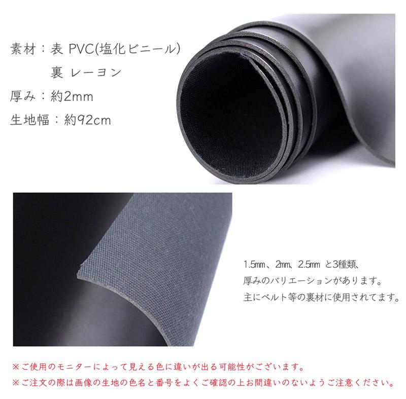 2mmSPレザー (0065)