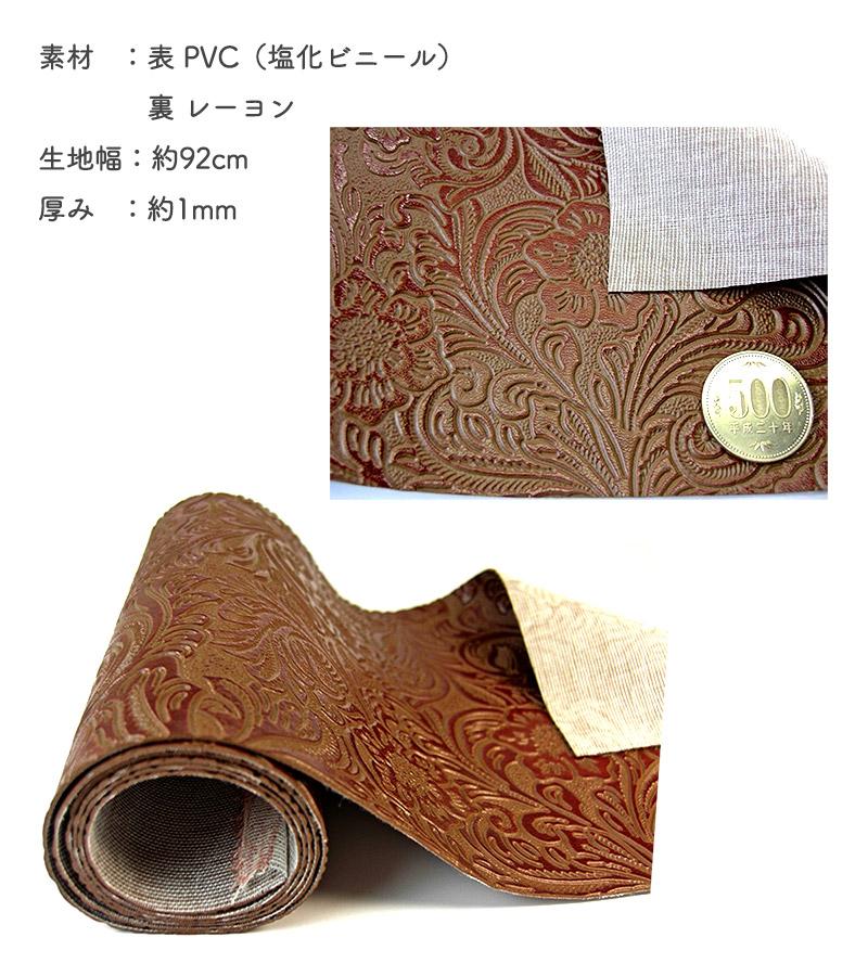 クラフト型押No,1(唐草柄の型押しの合皮)(0120)