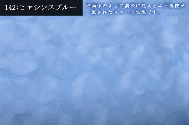 ロイヤルスエード#3999