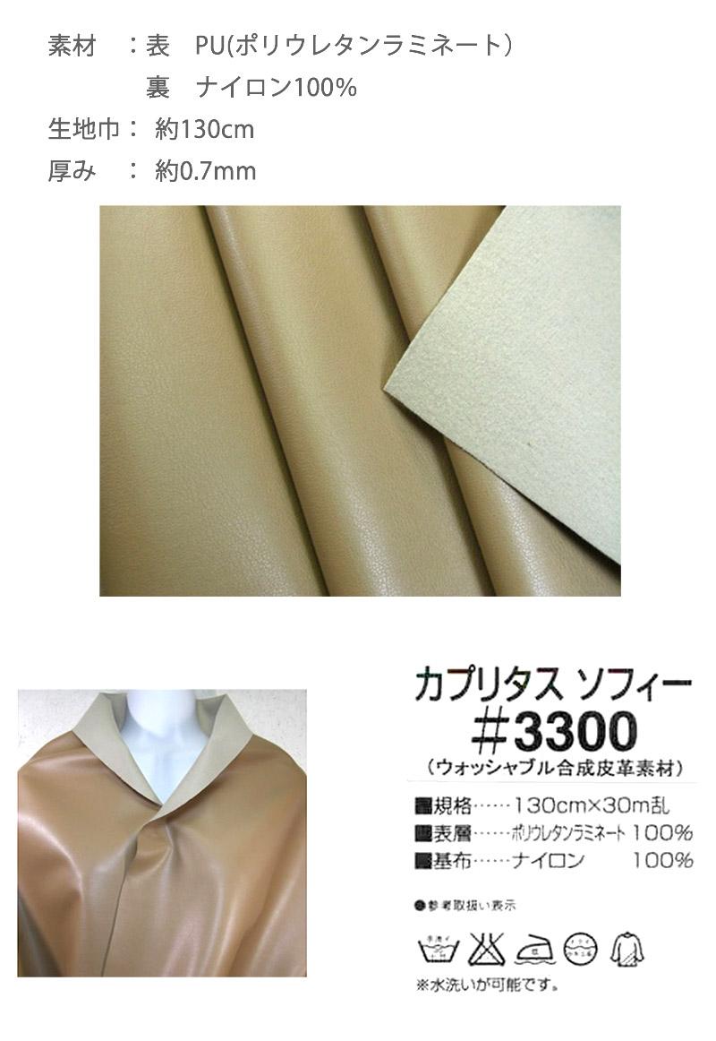 カプリタスソフィー #3300 ウオッシャブル対応衣料用高級合成皮革(0707)
