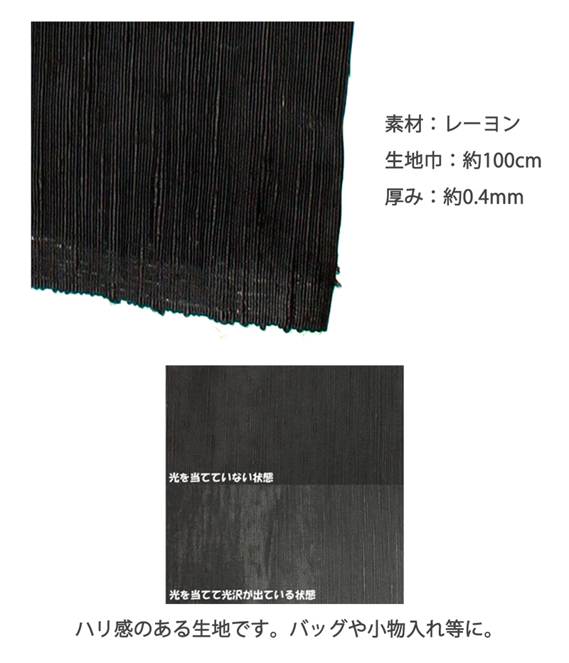レーヨン人絹スラブシャンタン黒(1026)