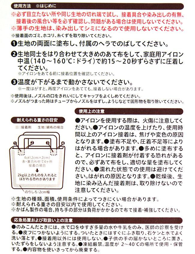 ◆強力布用接着剤 裁ほう上手45g(1078-45)