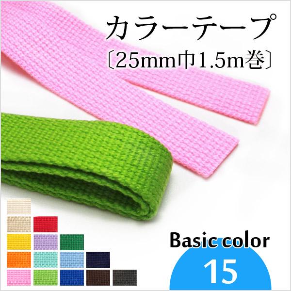 カラーテープ〔25mm巾1.5m巻〕《ベーシックカラー》