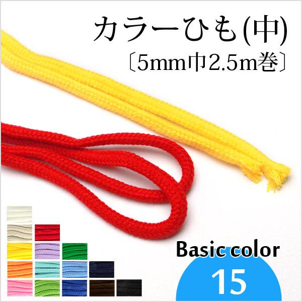 カラーひも(中)〔5mm巾2.5m巻〕《ベーシックカラー》