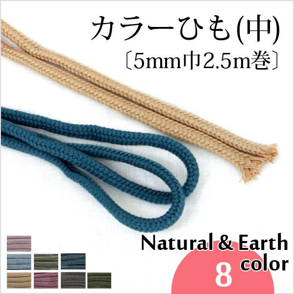 カラーひも(中)〔5mm巾2.5m巻〕《ナチュラル&アースカラー》