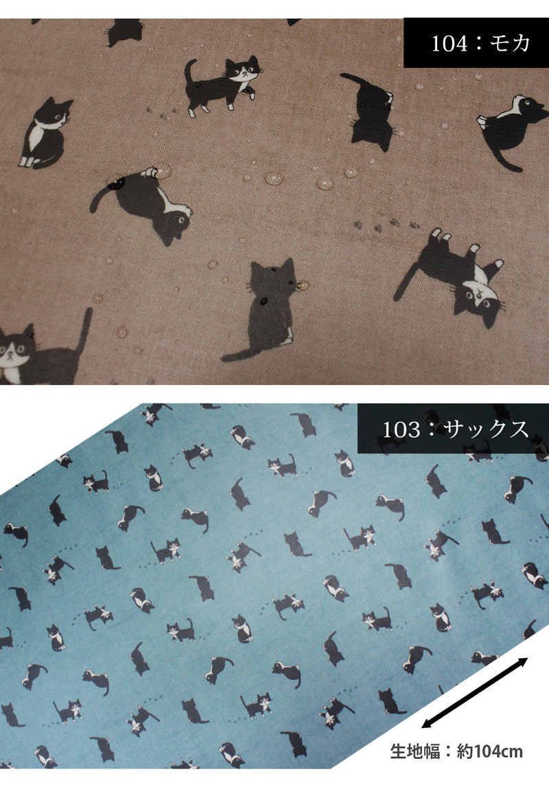 ネコと小さな足あと柄綿麻キャンバスラミネート加工生地(1256)
