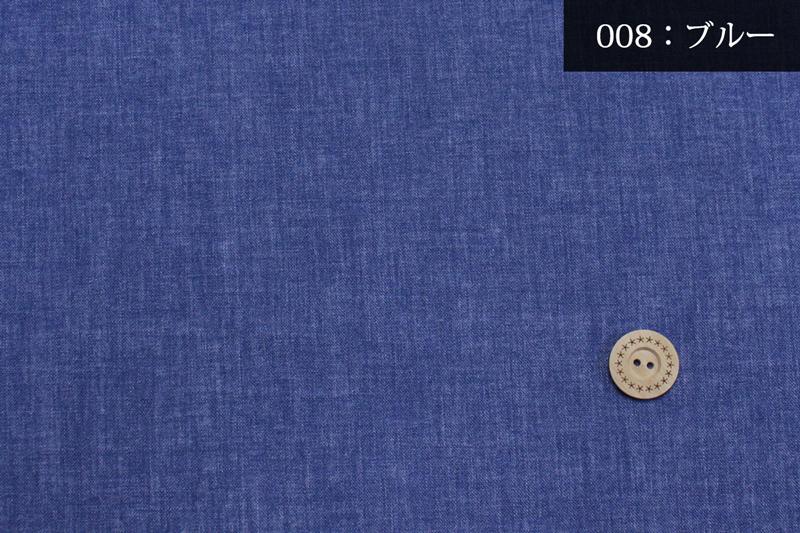 008 ブルー