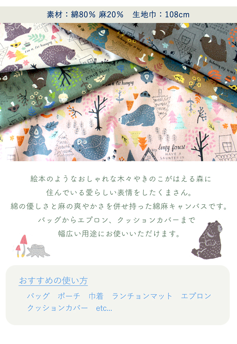おさんぽくまちゃん綿麻キャンバス生地(1299)