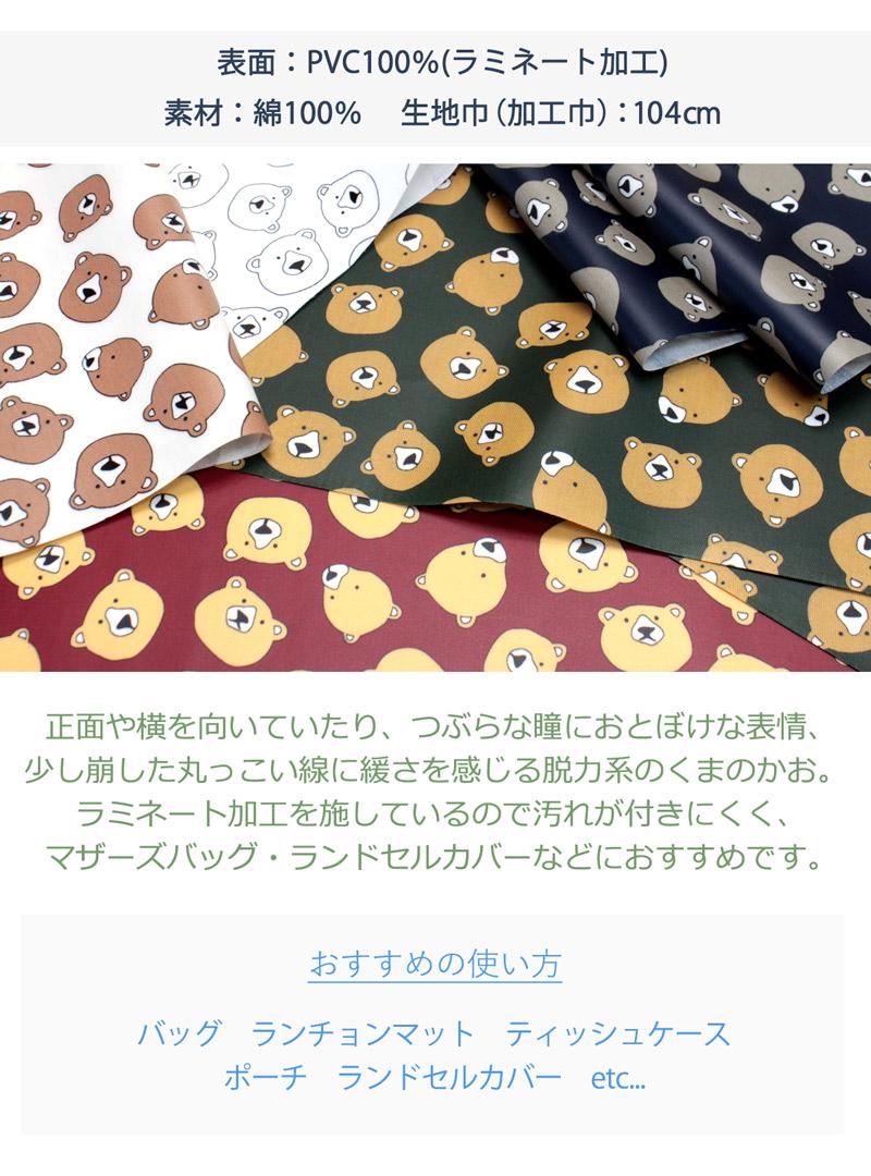 くまのかおラミネート加工生地(1342)