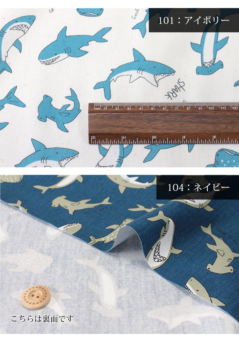 やんちゃなサメ柄オックス生地(1352)