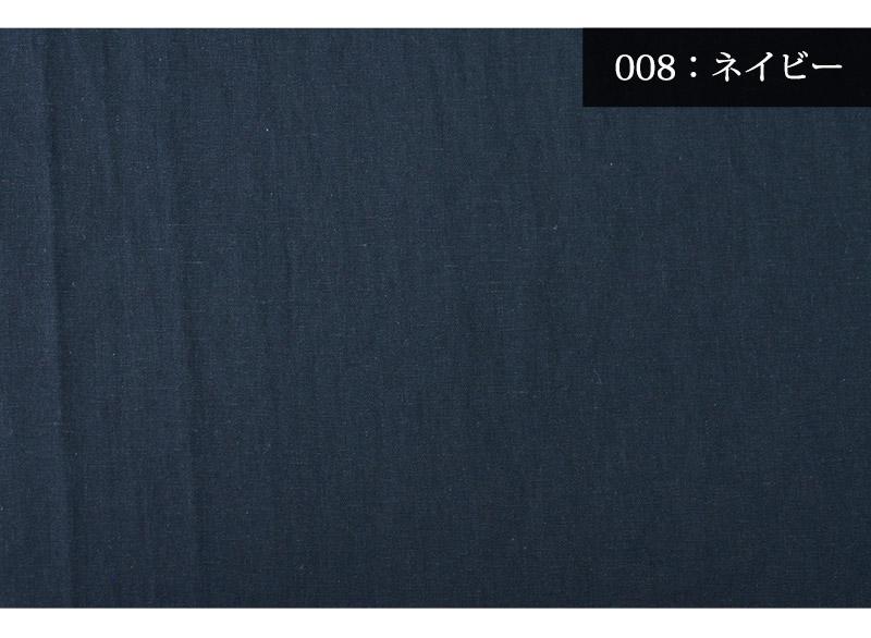 やわらか綿麻キャンバス無地生地(1364)