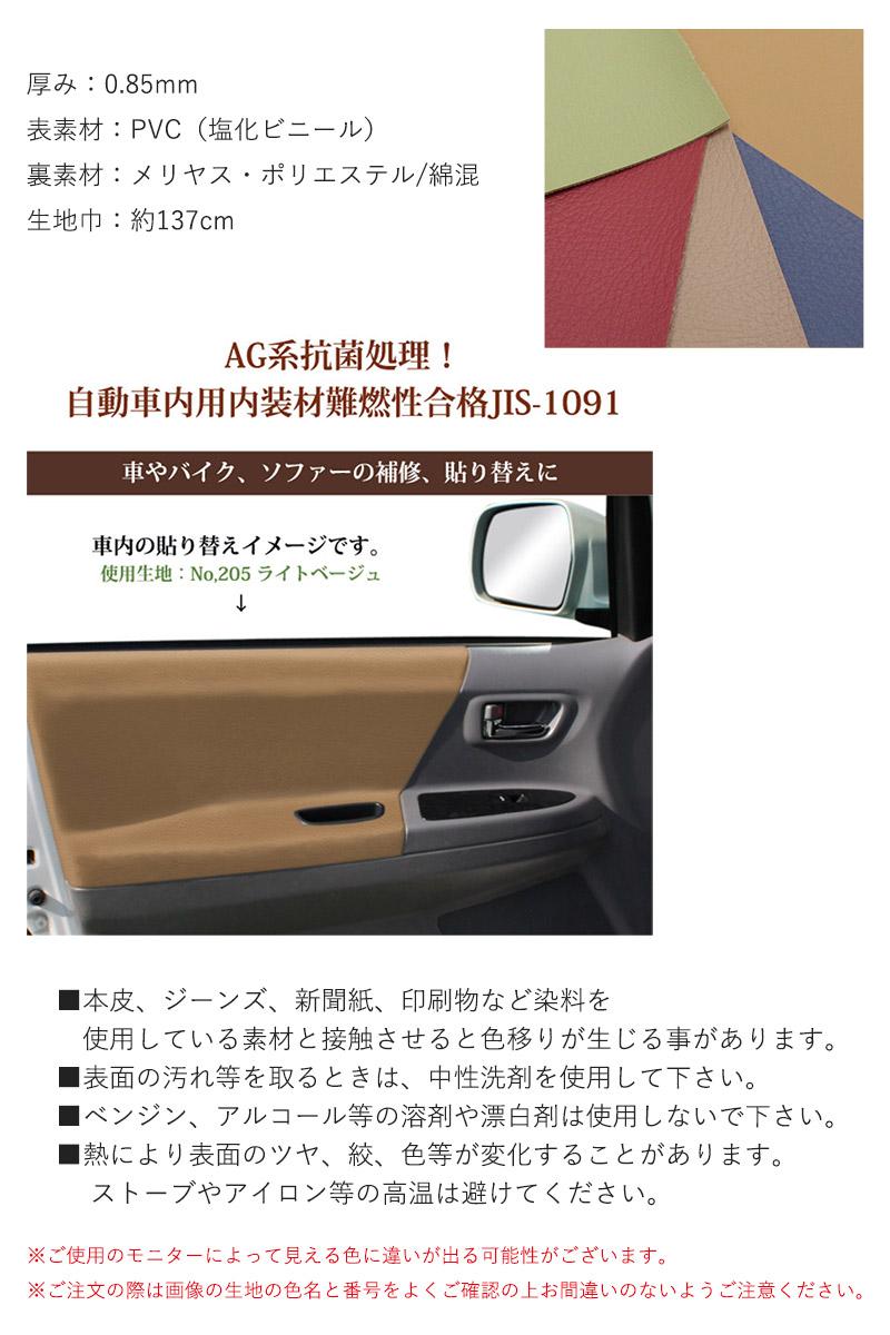 合皮生地 GT-X(1460)