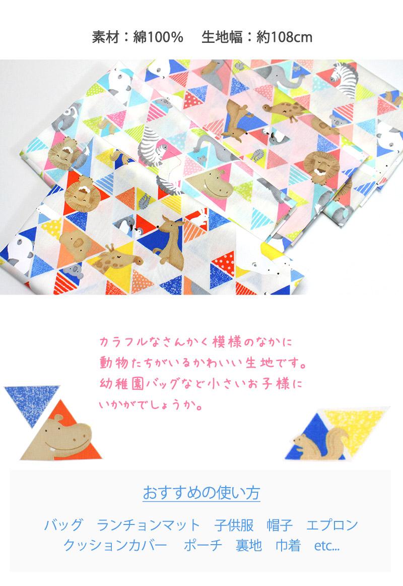 三角形かわいいどうぶつプリント生地(1527-3)