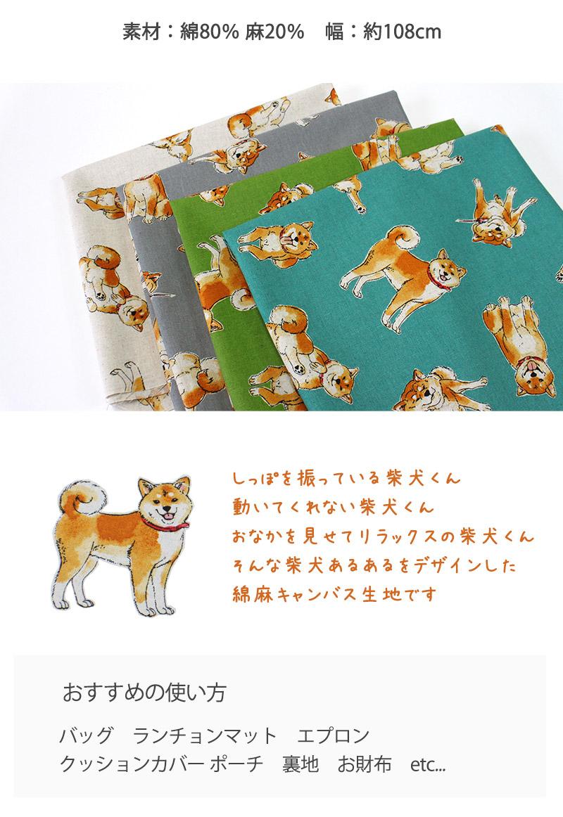 柴犬とわたし綿麻キャンバス生地(1551)