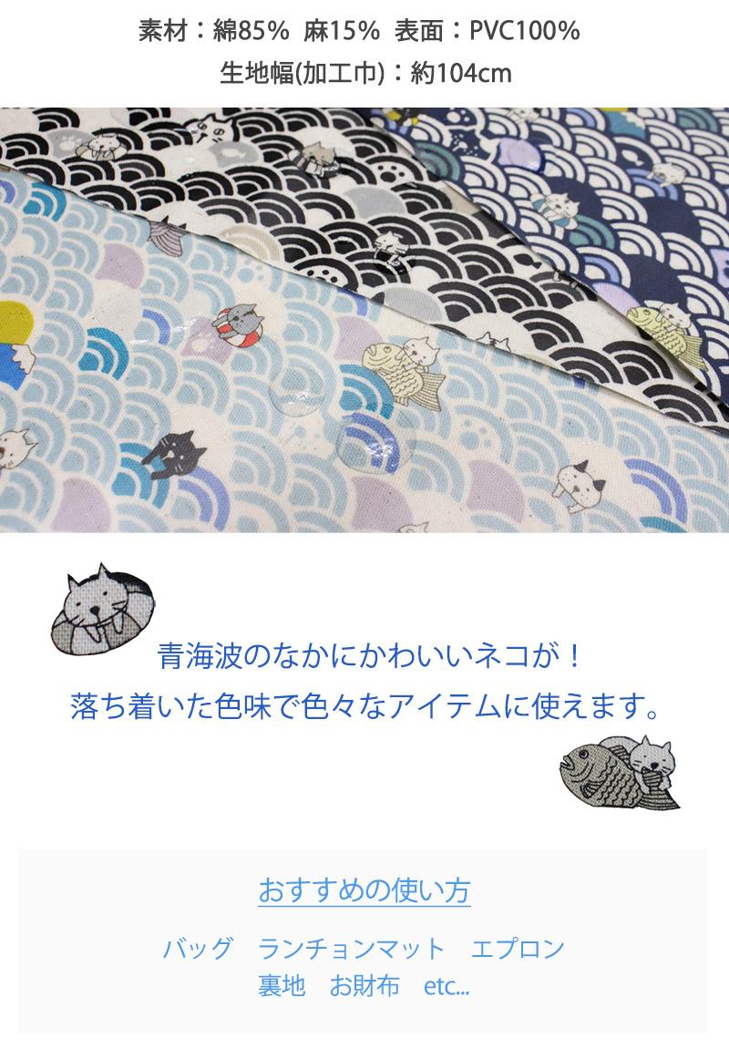 波乗り和ネコ綿麻キャンバスラミネート加工生地(1568)