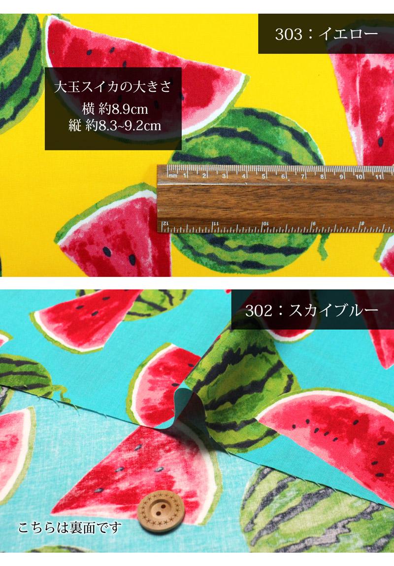 水彩タッチ大玉スイカ柄シーチング生地(1580)