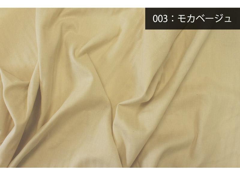 003 モカベージュ