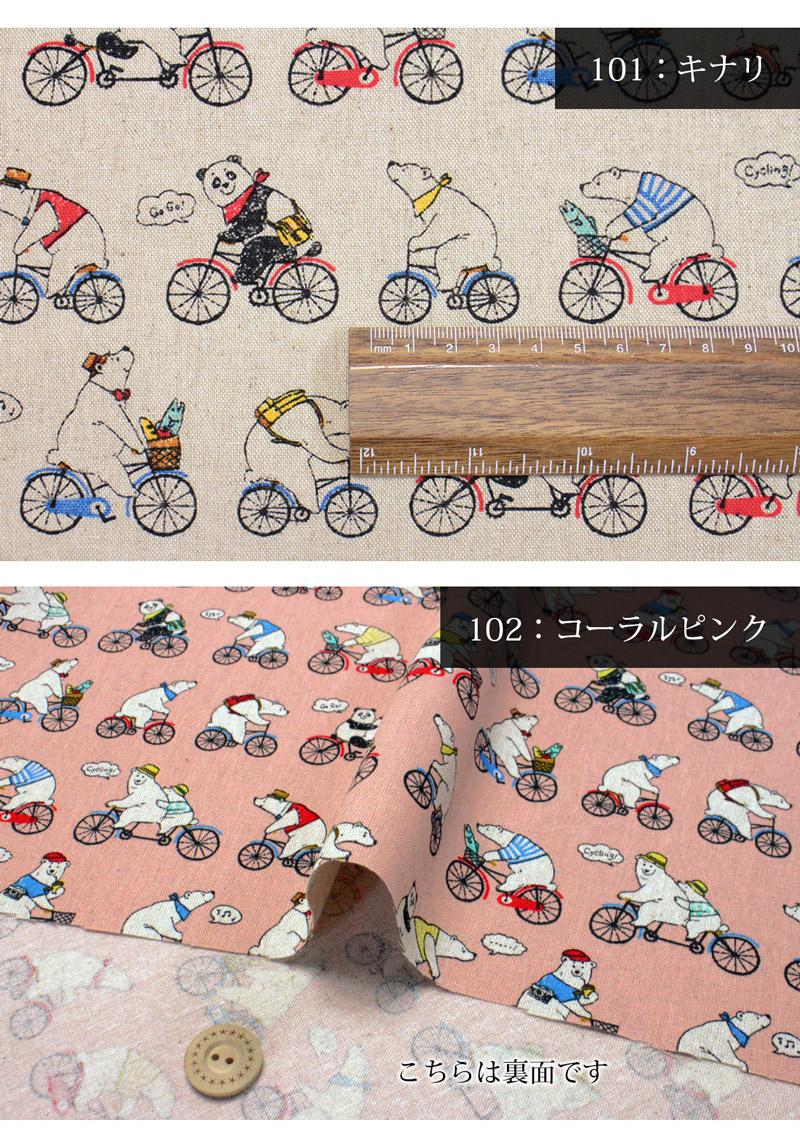 くまとパンダのサイクリング綿麻キャンバス生地