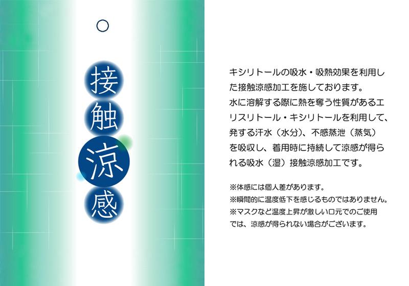 接触涼感ドット柄ダブルガーゼ生地(1806)