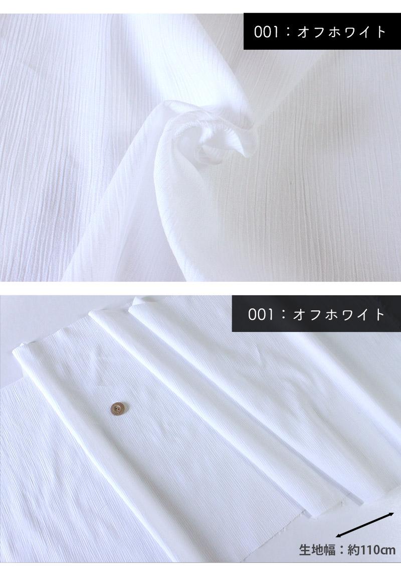 高島ちぢみ無地楊柳生地(1812)