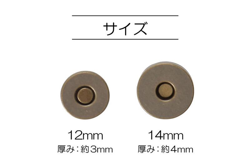 ◆KIYOHARAサンコッコーマグネット12mmアンティックゴールド(1941-103)