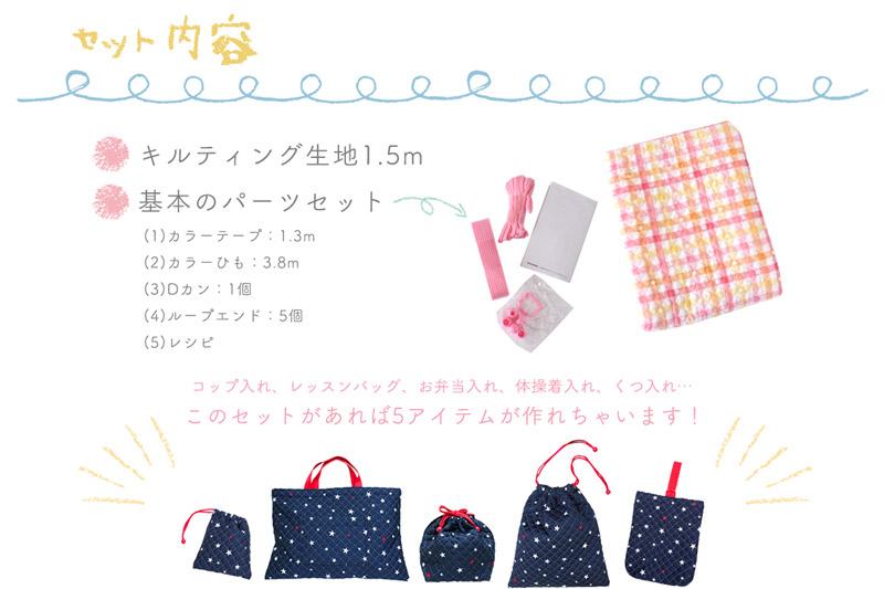 入園入学準備セット(1990)