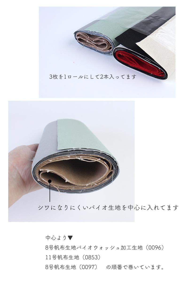 ◆帆布ロール30㎝お得セット(2718)