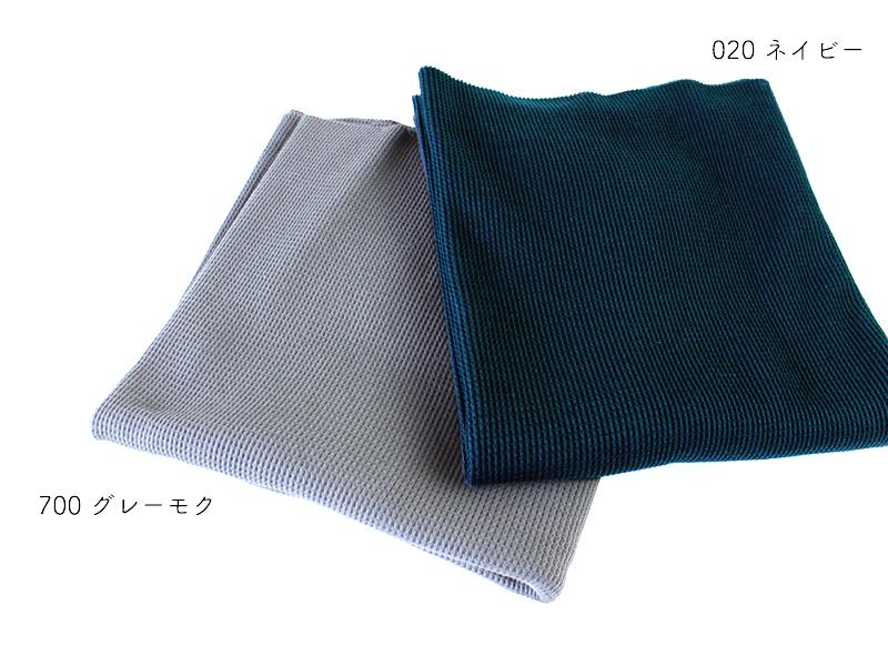 幅広コットンワッフル生地巾170(2734)