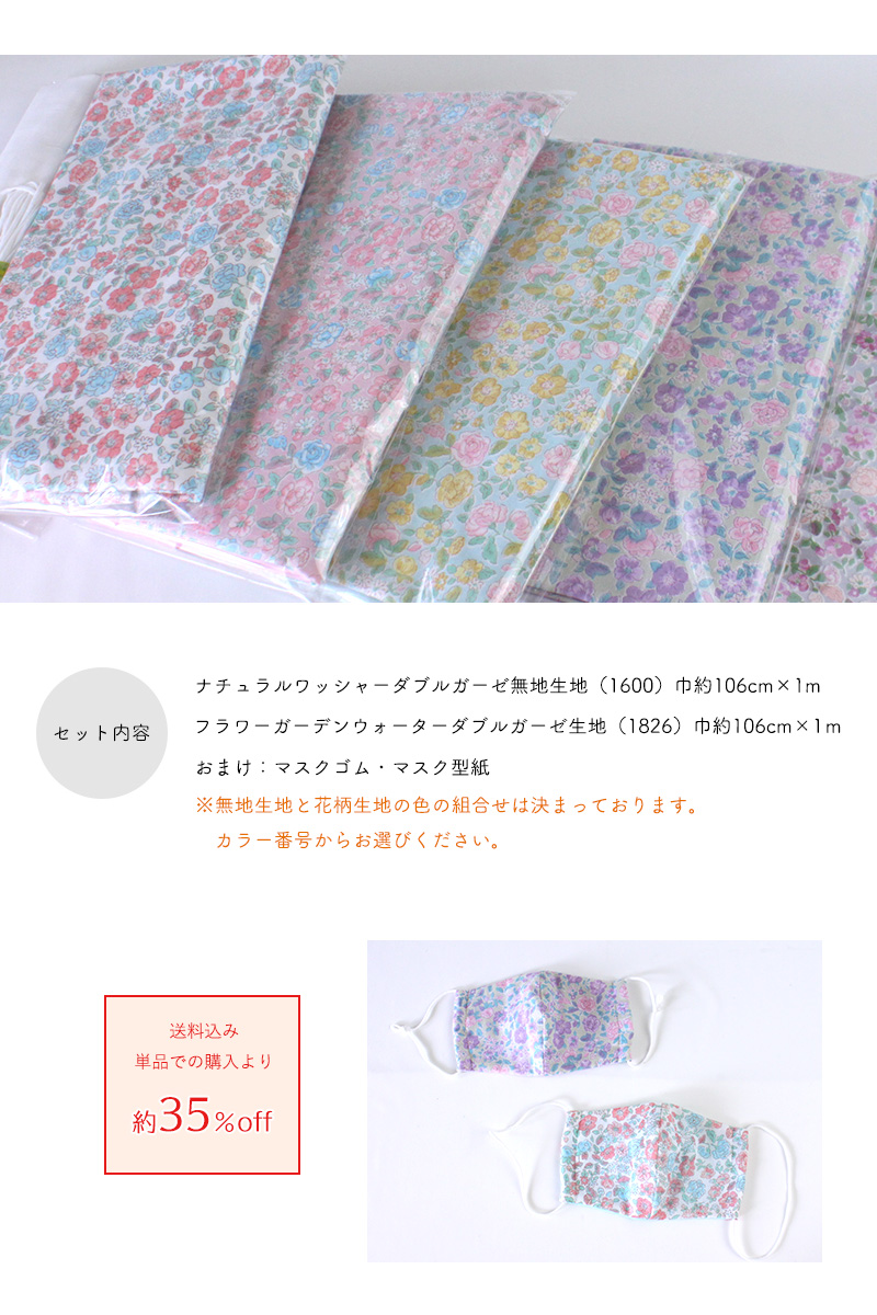 【送料無料】花柄ダブルガーゼハギレセット(大人・子供用マスク型紙・マスクゴム付き)(2740)