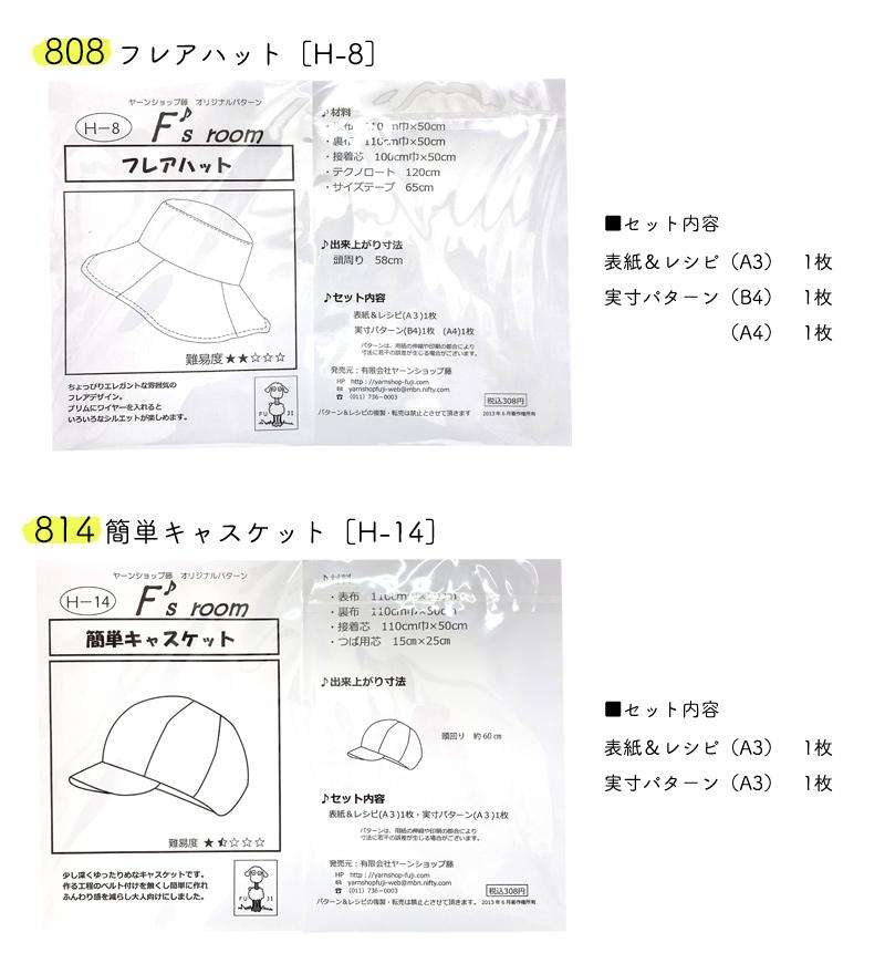 型紙(レディース)(2753)