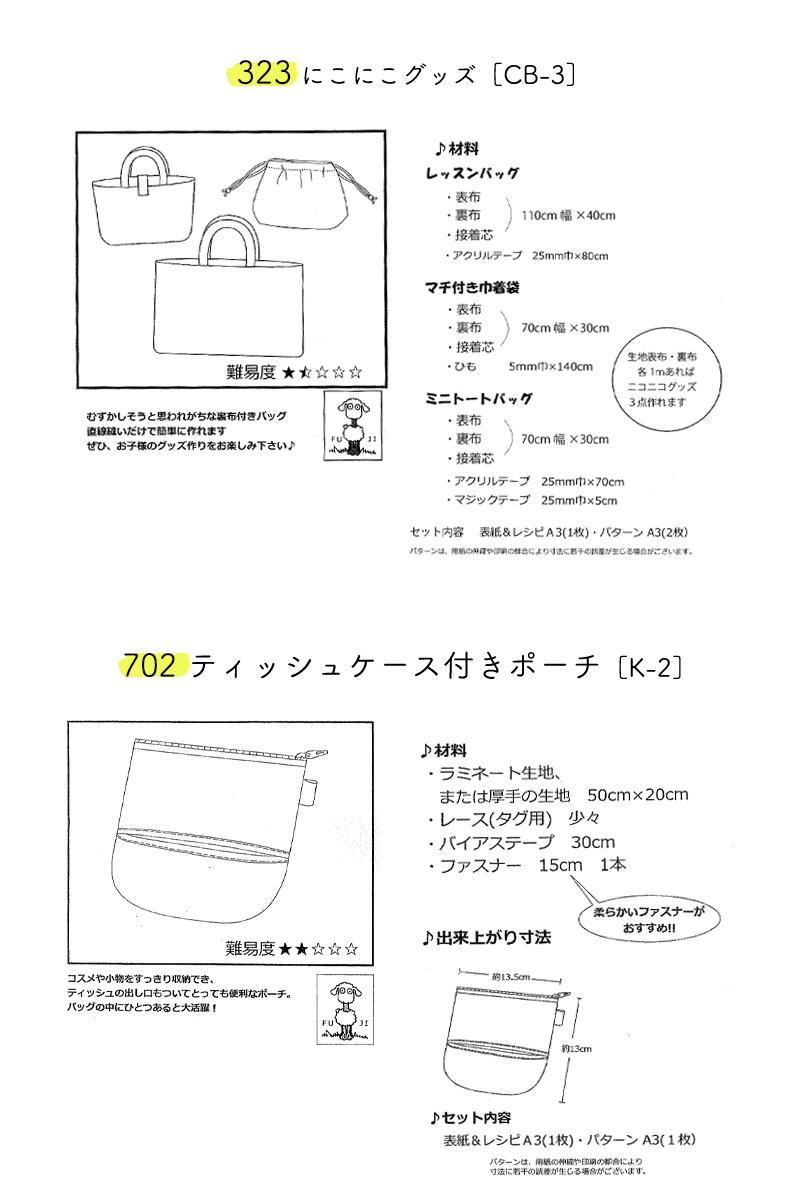 型紙(バッグ)(2754)