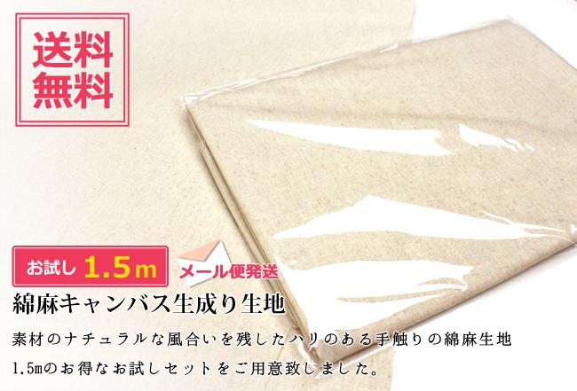 綿麻キャンバス生成り生地《お試しセット1.5m》