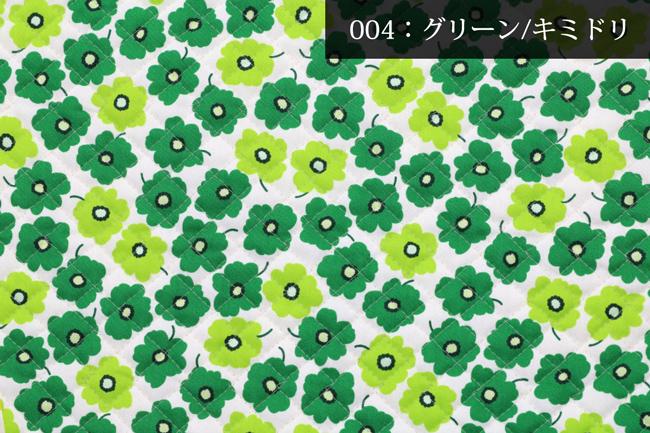 グリーン/キミドリ