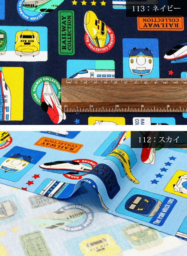 新幹線コレクションプリント生地(6841-11)