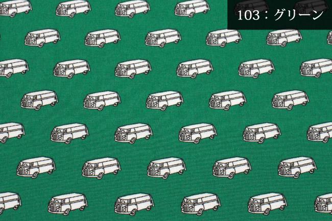 103 グリーン