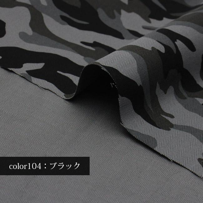 ヘリンボンカモフラージュ迷彩柄生地(8307)