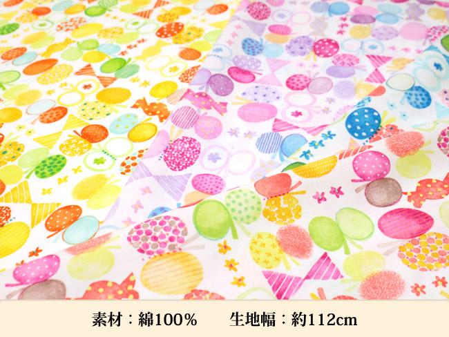 水彩タッチ ニューバタフライ ブロードプリント生地(8576)