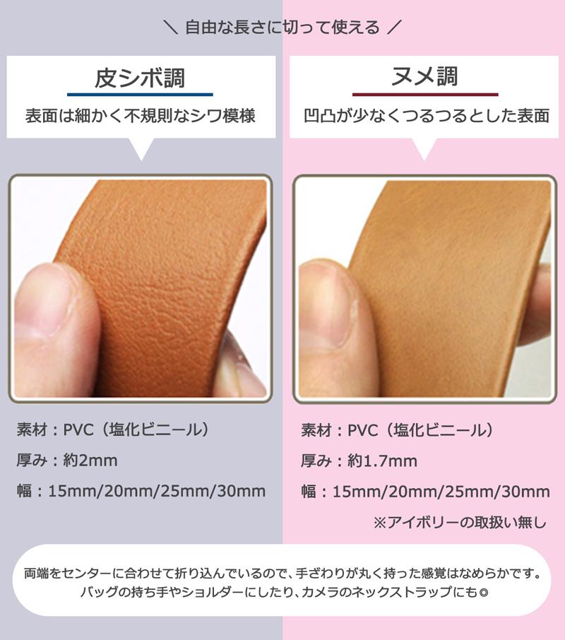 ◆ヌメ調合皮持ち手テープ【15mm巾・3m巻】(6002)
