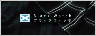 ブラックウォッチ